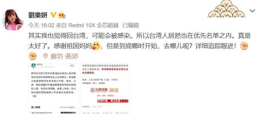 劉樂妍透露對疫情的看法,她認為回台灣,可能會被感染。(翻攝自劉樂妍微博)