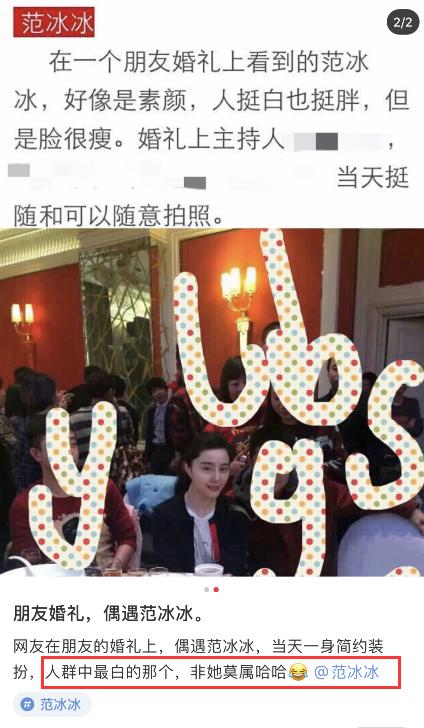 網友曝光范冰冰出席婚禮照,「人群中最白的那個,非她莫屬哈哈」。(翻攝自《騰訊》)