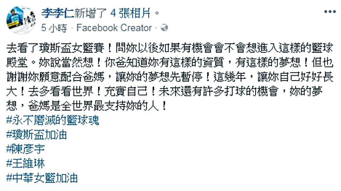 陶晶瑩、李李仁是荳荳最死忠的粉絲,從臉書貼文就看得出他們滿滿的愛。(翻攝自李李仁臉書)