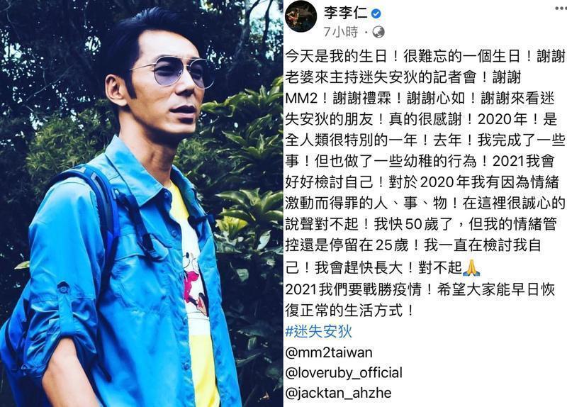 李李仁除了在個人社群道歉,也會親自致電向對方表示歉意。(翻攝自李李仁臉書)