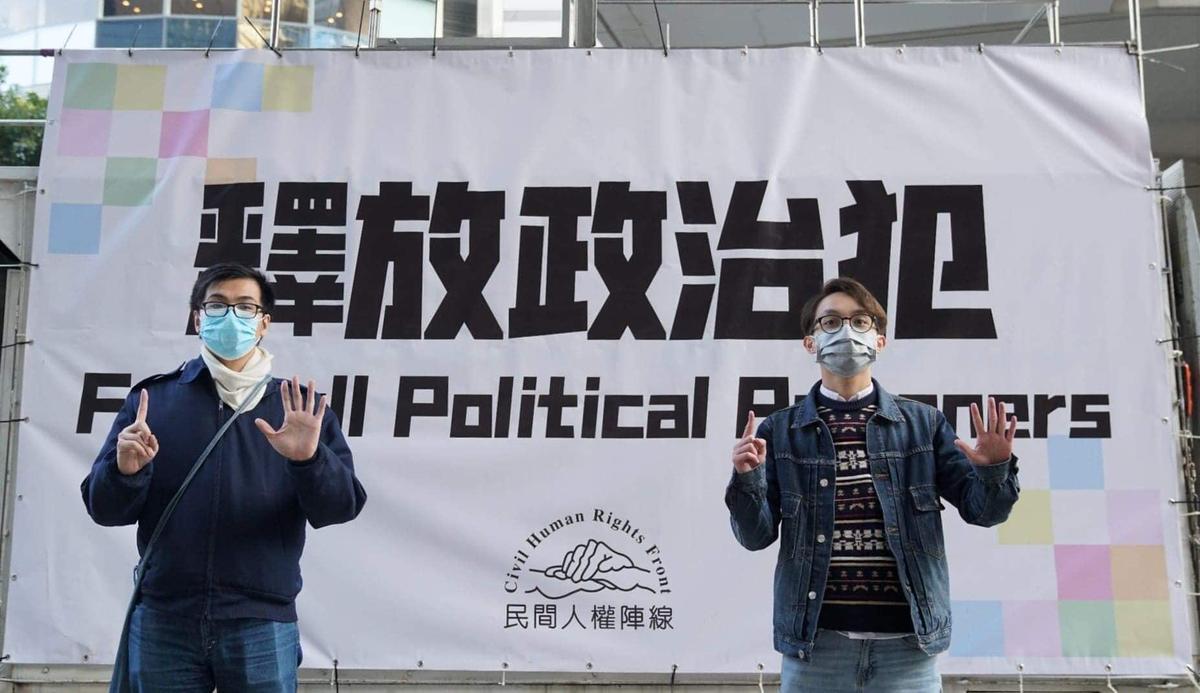民間人權陣線要求港府釋放政治犯。(翻攝自民間人權陣線臉書)