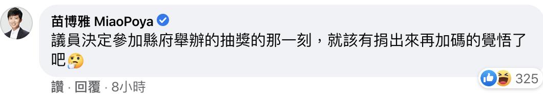 苗博雅也在貼文底下留言,表示議員應該把獎品捐出來。(翻攝自臉書)