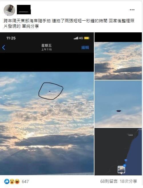 拍攝者表示當下並沒發現不明飛行物體,直到回家觀看後才發現。(翻攝自「UFO與外星人分享討論區」)