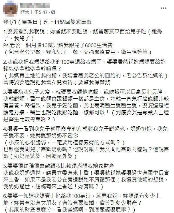 女網友不只抱怨老公月賺高達10萬元,卻只給她與兒子6,000元當生活費,還列出許多婆媳問題。(翻攝自爆怨2公社)