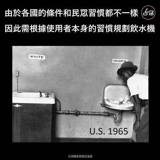 台灣機車路權促進會引用美國種族歧視照片,諷刺台南交通局。(翻攝自台灣機車路權促進會臉書)