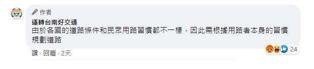 台南好交通一句「國情不同」的回文,引來許多網友不滿。(翻攝自運轉台南好交通臉書)