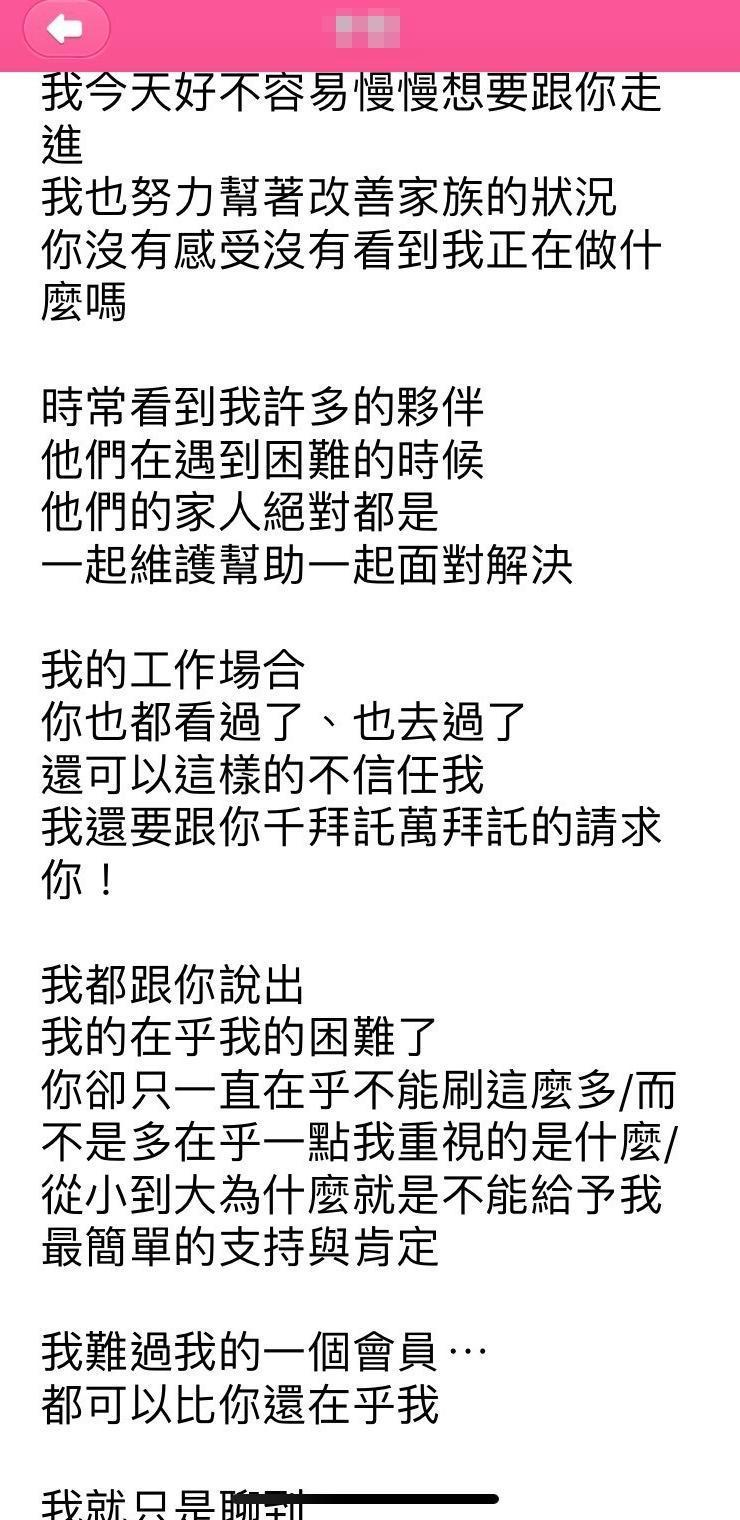 龍先生出示妹妹與母親的對話,認為妹妹用情緒勒索文字逼媽媽刷卡衝業績。(讀者提供)