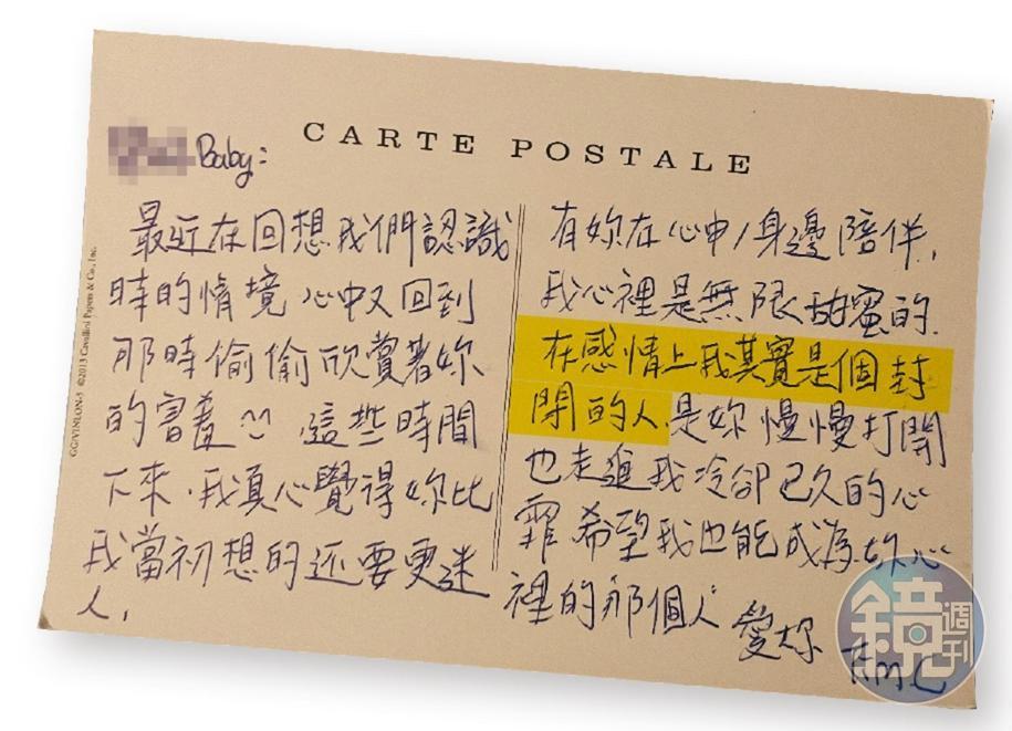 陳翰洋寫給G小姐的情書中,自稱在感情上「是個封閉的人」,十分諷刺。(讀者提供)
