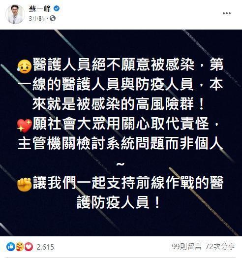 蘇一峰在臉書強調,醫護人員絕不願意被感染,呼籲社會大眾應用關心取代責怪。(翻攝自蘇一峰臉書)