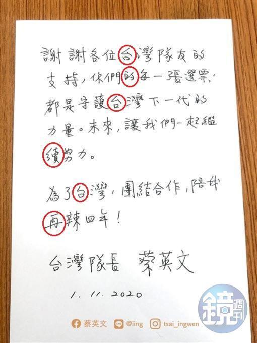 總統蔡英文去年1月11日連任當晚貼出親筆信函給支持者。(翻攝蔡英文臉書)