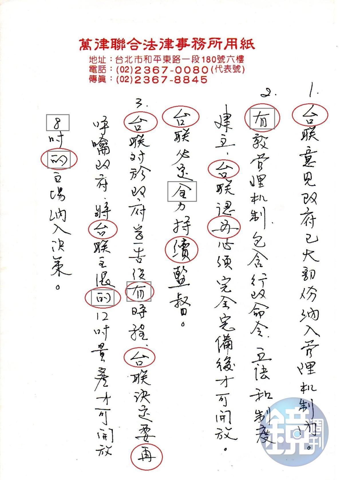前立委黃適卓在臉書貼出他聲稱是總統蔡英文2002年親筆寫下,但與林志嘉筆跡相比(灰方框處)一致。(翻攝黃適卓臉書)