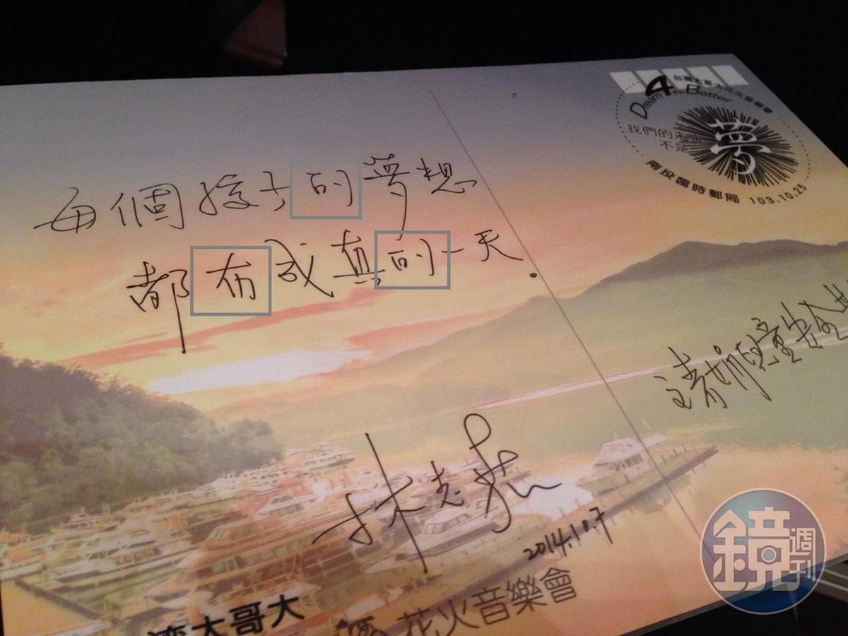 立法院祕書長林志嘉2014年在靖娟基金會活動中留下筆跡。(翻攝林志嘉臉書))
