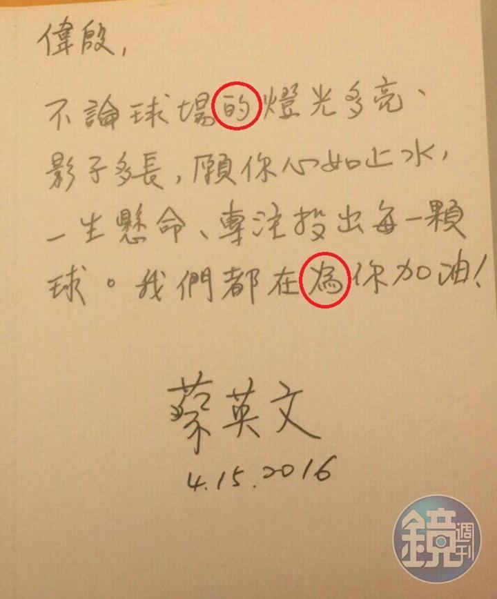 總統蔡英文2016年4月曾親筆寫信給旅外職棒好手陳偉殷。(翻攝蔡英文臉書)