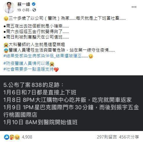 染疫醫師被獵巫,蘇一峰認為社會需要多一點溫暖支持。(翻攝自蘇一峰臉書)
