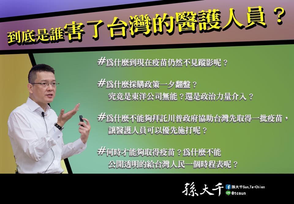孫大千質疑,當許多國家都在為醫護人員施打疫苗時,為什麼到現在台灣的疫苗仍然不見蹤影呢?(翻攝自孫大千Sun, Ta-Chien臉書)