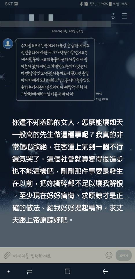 女網友收到來自婆婆的簡訊,劈頭就被痛罵「不知羞恥」。(翻攝自PANN)