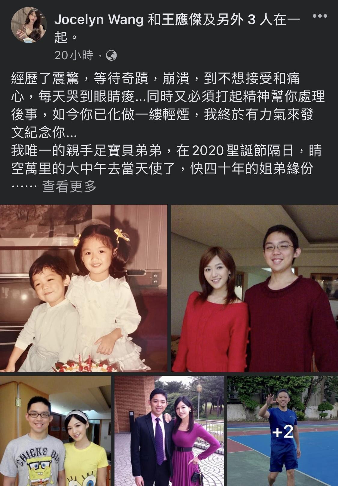 王怡仁對於弟弟王怡中的去世相當痛心,特別在臉書發文悼念。(翻攝自王怡仁臉書)