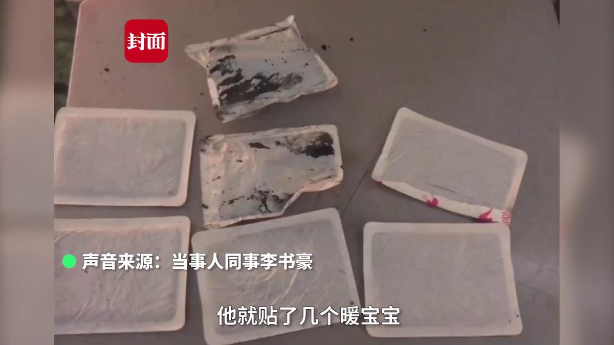 最後不但翻出7個暖暖包,其中貼在背部的還已經破掉、流出鐵粉。(翻攝自《封面新聞》微博)