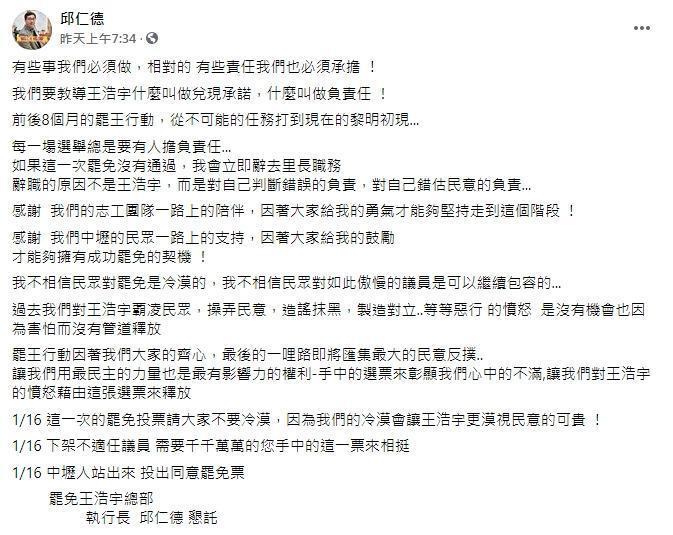 里長邱仁德說,若罷免王浩宇沒有通過,他將辭職負責。(翻攝自邱仁德臉書)