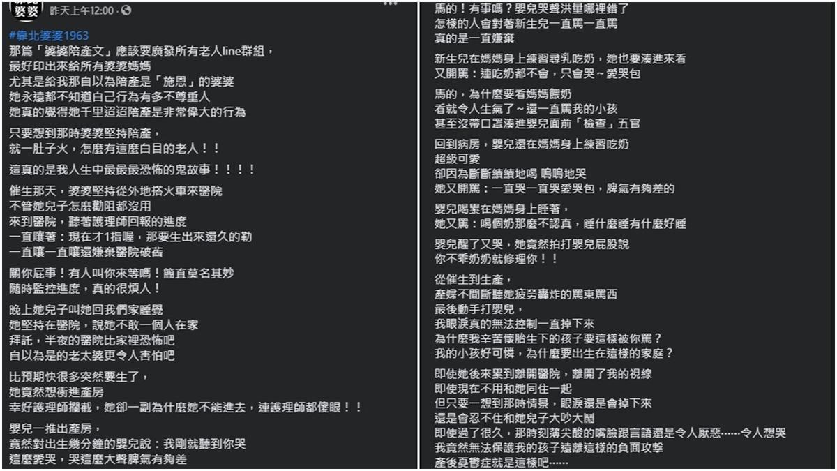 女網友發文抱怨「極品婆婆」陪產的痛苦過程。(翻攝自「靠北婆婆2.0」臉書)