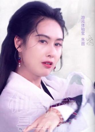 朱茵代言中國手遊宣傳照中,看得出有修圖淚溝和法令紋,但眼窩凹陷仍然是很明顯。(翻攝中國手遊《遇見尊上》廣告圖)