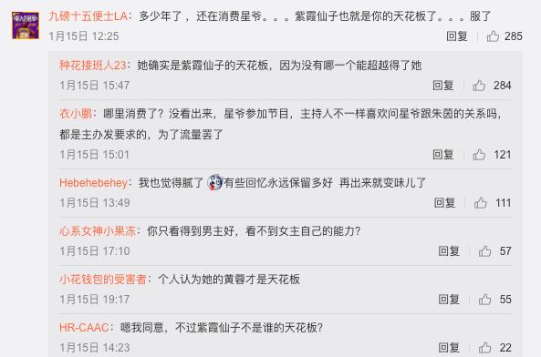 中國網友認為「紫霞仙子」角色一直被炒冷飯,影迷則是認為「紫霞仙子」就是朱茵的經典有何不可?(翻攝朱茵微博)