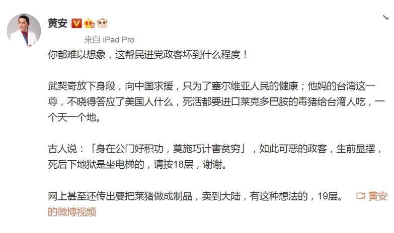 黃安在微博批評台灣政府,並嗆博恩「下19層地獄」。(翻攝自黃安微博)