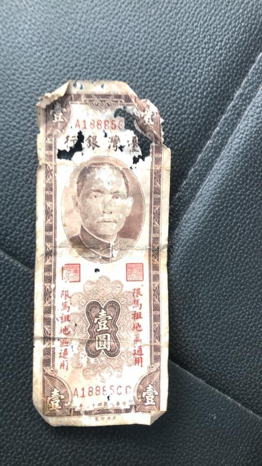 「壹圓」雖有破損,但可見「限馬祖地區通用」字樣。(翻攝自「爆廢公社公開版」臉書)