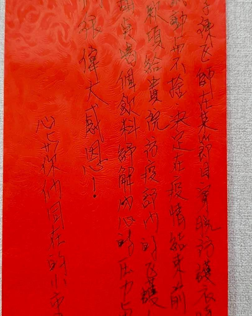 一名女子轉交親筆寫下感念之意的紅包袋,希望立委何志偉能代為轉交。(翻攝自何志偉臉書)