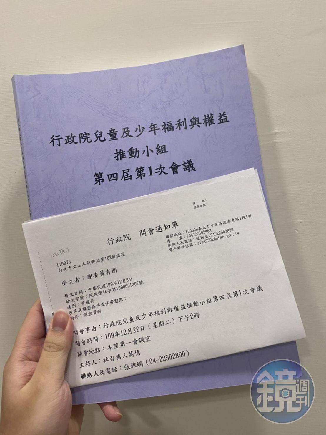 行政院兒童少年福利權益推動小組第四屆第一次會議紀錄,謝有朋發言紀錄。(謝有朋提供)
