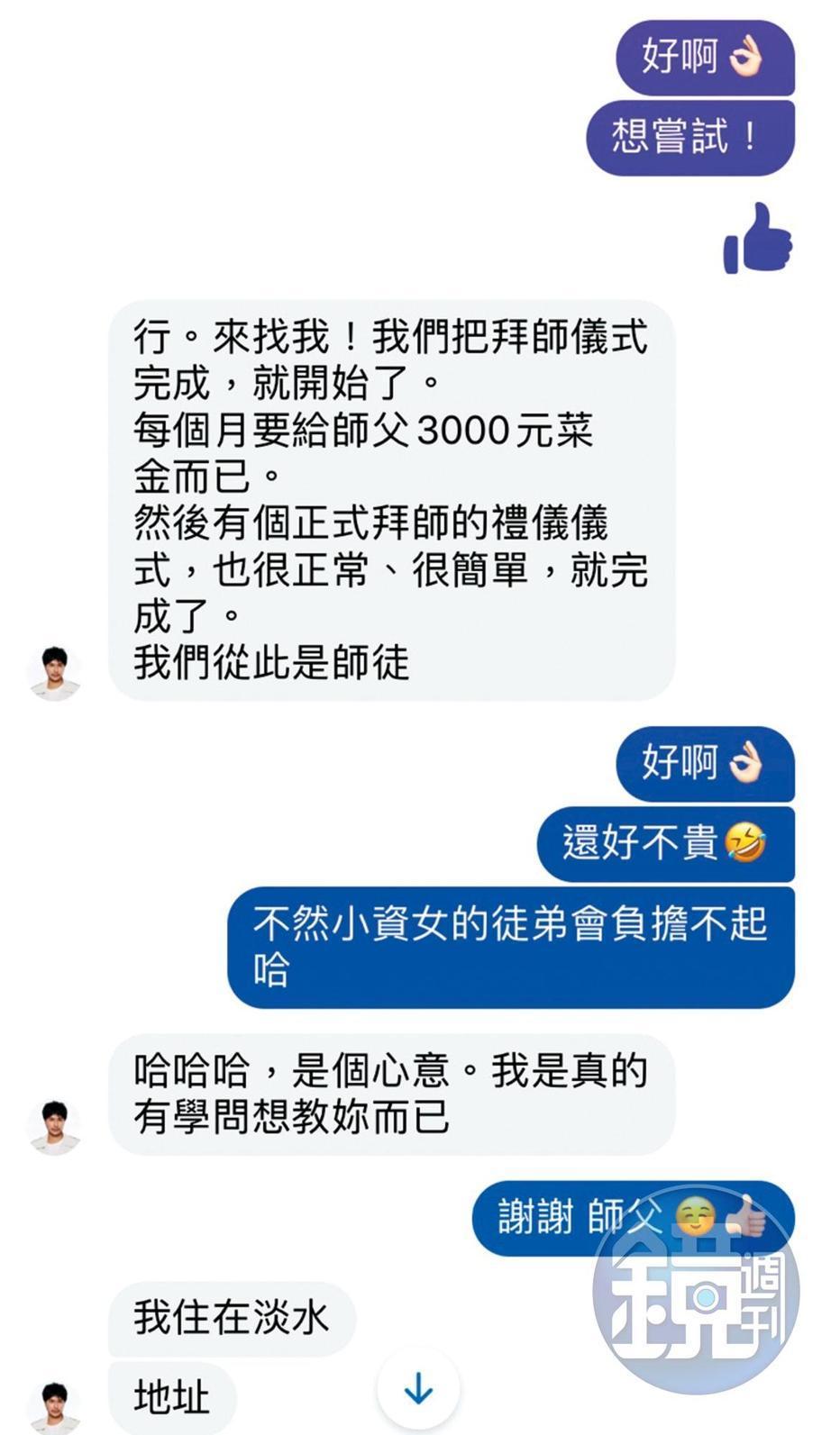 范植偉表示自己將以學問相授,向小米索每月3000元菜金。(讀者提供)