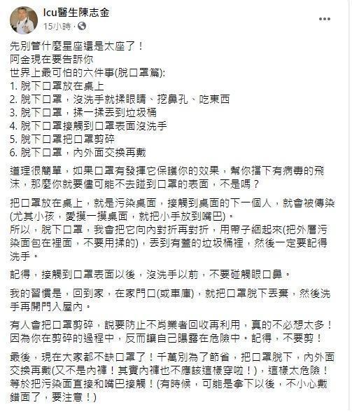陳志金分享脫口罩的流程,並解說每個步驟的含義。(翻攝自Icu醫生陳志金臉書)