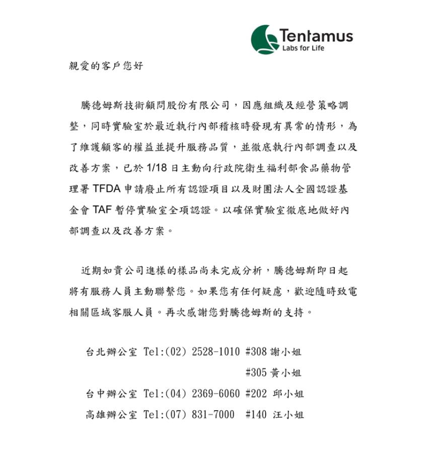 騰德姆斯台灣實驗室驚傳食安報告造假,該公司也發布聲明。(翻攝自騰德姆斯官網)