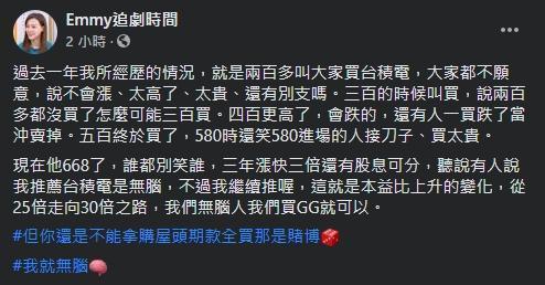 胡采蘋在粉絲專頁分享「無腦」買台積電的投資歷程。(翻攝自Emmy追劇時間臉書)