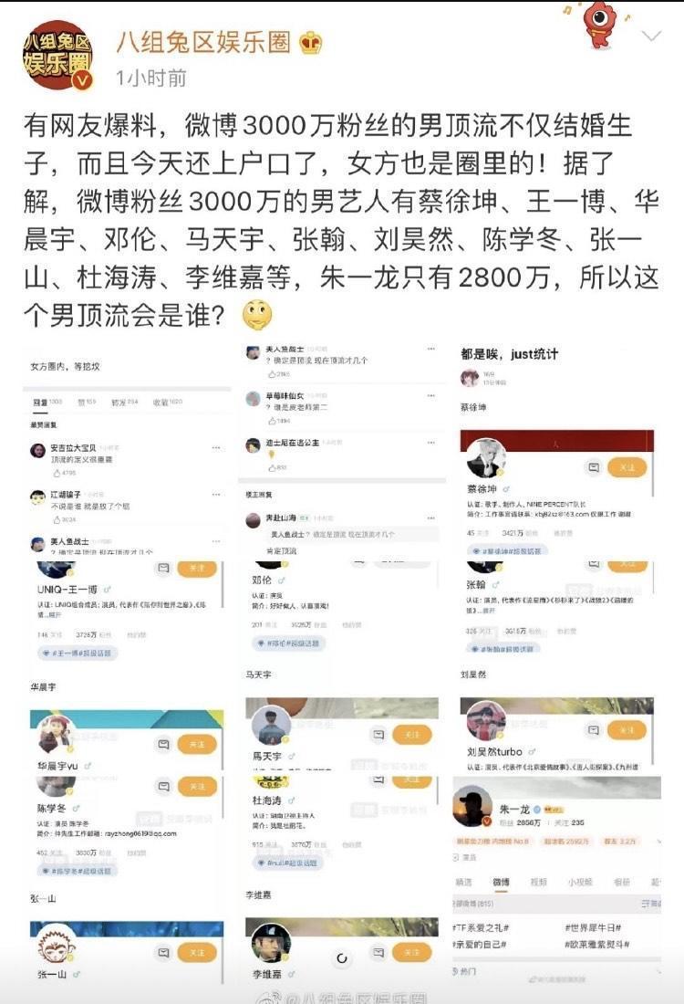 網友的爆料已在微博上引發熱烈討論。(翻攝自微博)