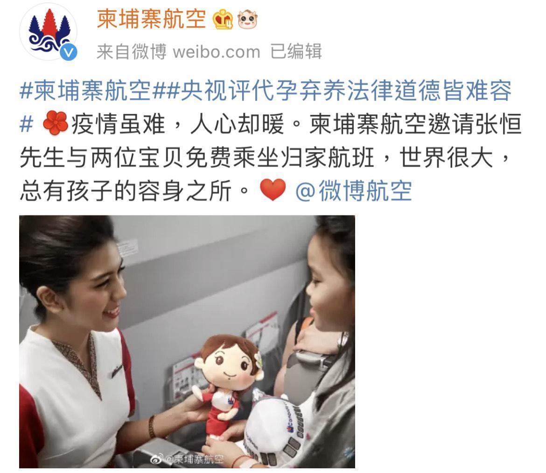 柬埔寨航空貼文表示願意免費載張恒跟兩個小孩返鄉,被質疑是在蹭新聞熱度。(翻攝自柬埔寨航空微博)