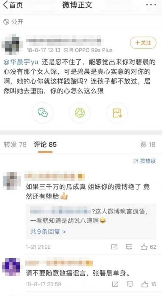 有網友翻出2018年8月時的爆料,對比今日雙方承認有女兒的事實,直呼不敢相信。(網路圖片)