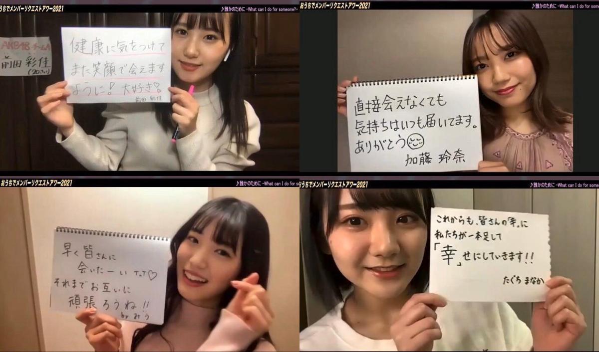 AKB48 成員手寫祝福心意,希望粉絲注意身體健康。(17LIVE提供)