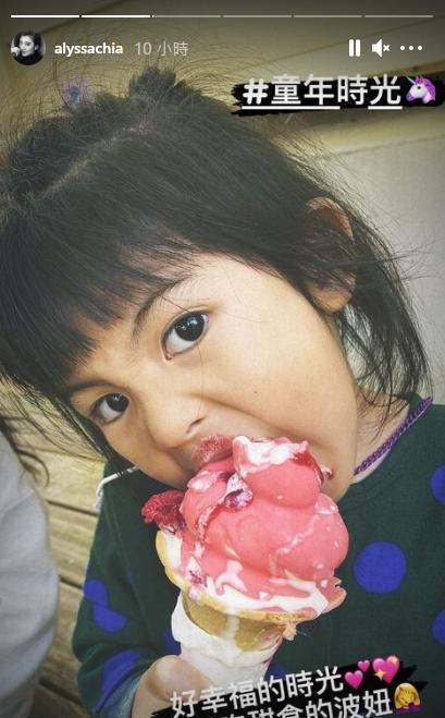 吃著冰淇淋的Bo妞超萌。(翻攝自賈靜雯IG)