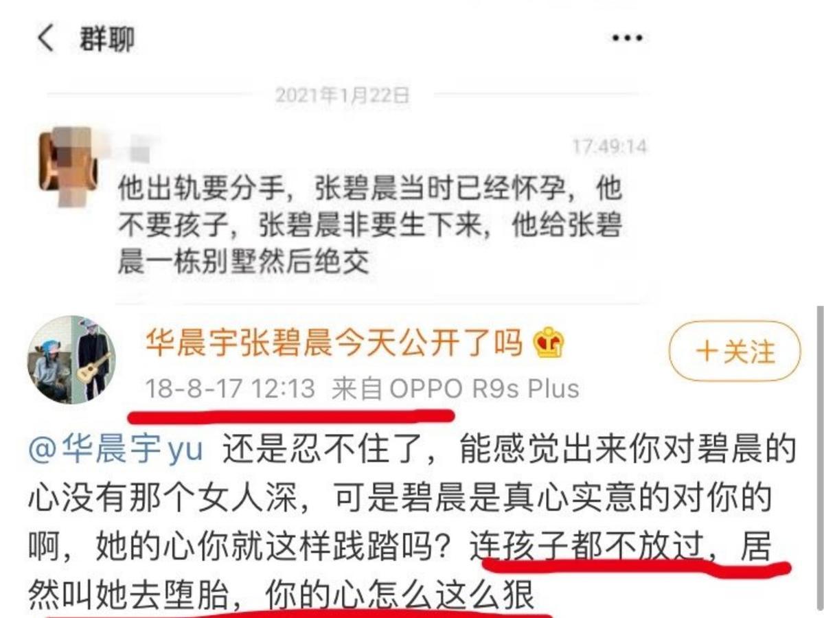 早在2年前就有網友爆料華晨宇曾要張碧晨墮胎。(微博圖片)