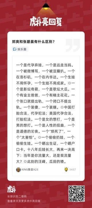 網友總結鄭爽與張碧晨的區別,直言兩人「一個是女的想打(胎),一個是男的想打」。(微博圖片)