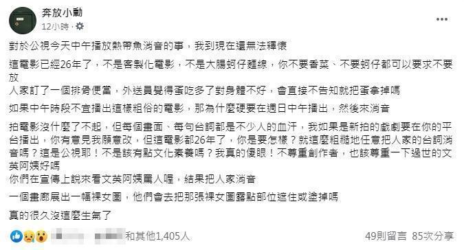 陳玉勳坦言對於自己26年前的作品被消音處理難以釋懷。(翻攝自奔放小勳臉書)
