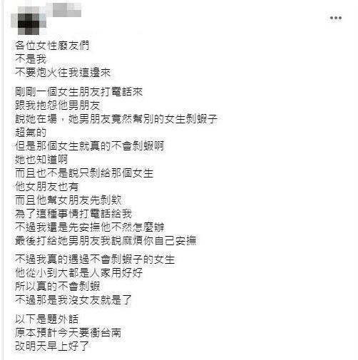 男網友在臉書「爆廢公社」分享友人故事,並解釋幫忙剝蝦的理由,引起網友大論戰。(來自「爆廢公社」)