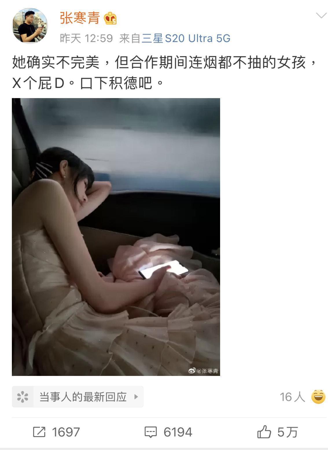 鄭爽前經紀人發文力挺,呼籲網友口下積德。(翻攝自張寒青微博)