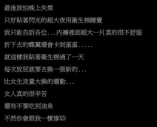 網友分享吃完油烏魚子後,不得不墊衛生棉以防「漏油」的悲慘經歷。(翻攝自PTT)