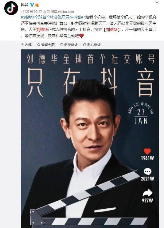 劉德華開社交帳號還有平台官宣,呼籲粉絲快來下載App及關注。(翻攝自抖音)
