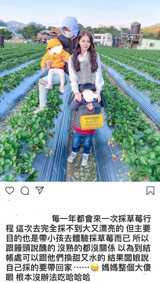 阿芯因為一張採草莓全家福照在網路上掀起熱議。(翻攝自阿芯Instagram)