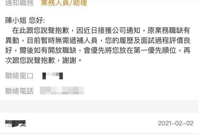 網友表示,自己已經收到錄取通知,也完成所有的報到前手續,沒想到人資竟通知她取消錄取。(翻攝自Dcard)