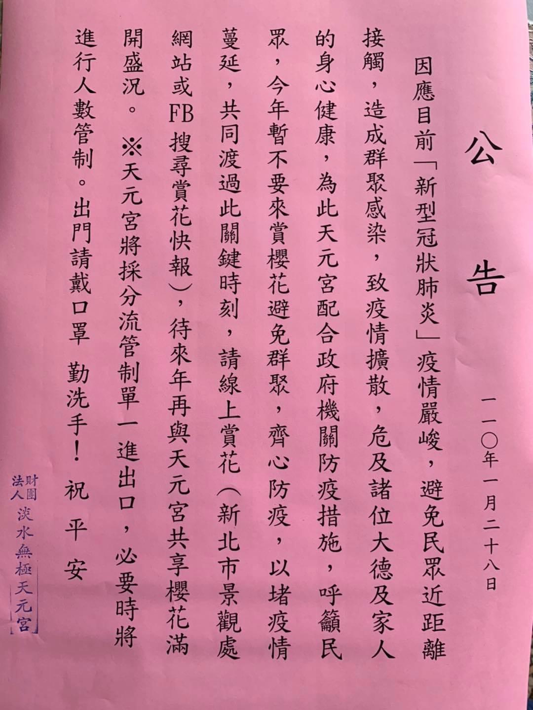 廟方日前已貼出公告,呼籲民眾今年暫時不要來賞櫻花避免群聚。(翻攝自淡水天元宮花況報導臉書)