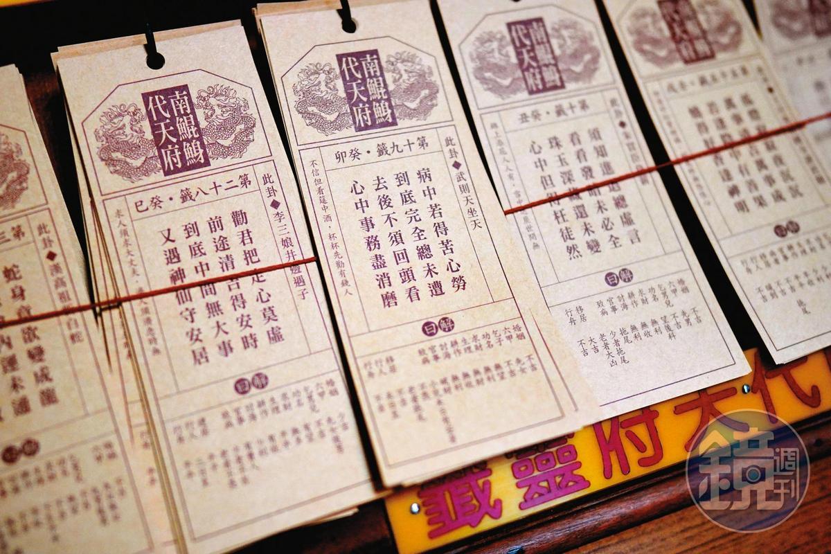 2015年抽出「武則天坐天」的國運籤,讓南鯤鯓聲名大噪,隔年蔡英文(左2)當選後曾來參拜。